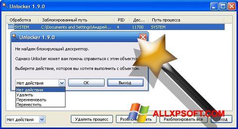 Képernyőkép Unlocker Windows XP